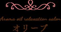 京都でリンパマッサージ・アロママッサージ オリーブ